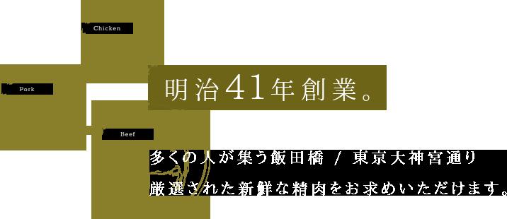 明治41年創業 多くの人が集う飯田橋 東京大神宮通り厳選された新鮮な精肉をお求めいただけます。