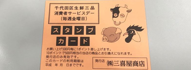 千代田区生鮮三品消費者サービスデー